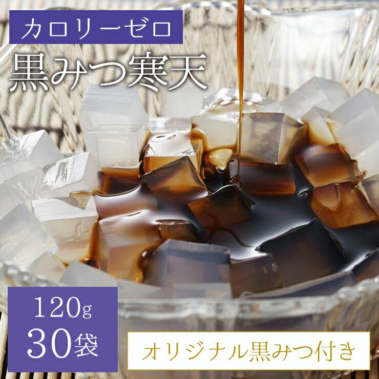 【送料無料】カロリーゼロ!黒みつ寒天30食セット!【ダイエット食品】