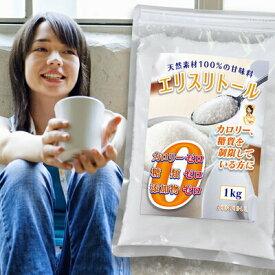 あす楽対応【送料無料ぷるるん姫 ダイエット甘味料2kg カロリーゼロ(エリスリトール100%)便利なジッパー袋入り!