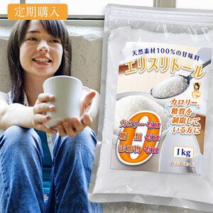 定期購入 初回777円【メール便 送料無料】ぷるるん姫 ダイエット甘味料1kg カロリーゼロ(エリスリトール100%)便利なジッパー袋入り!