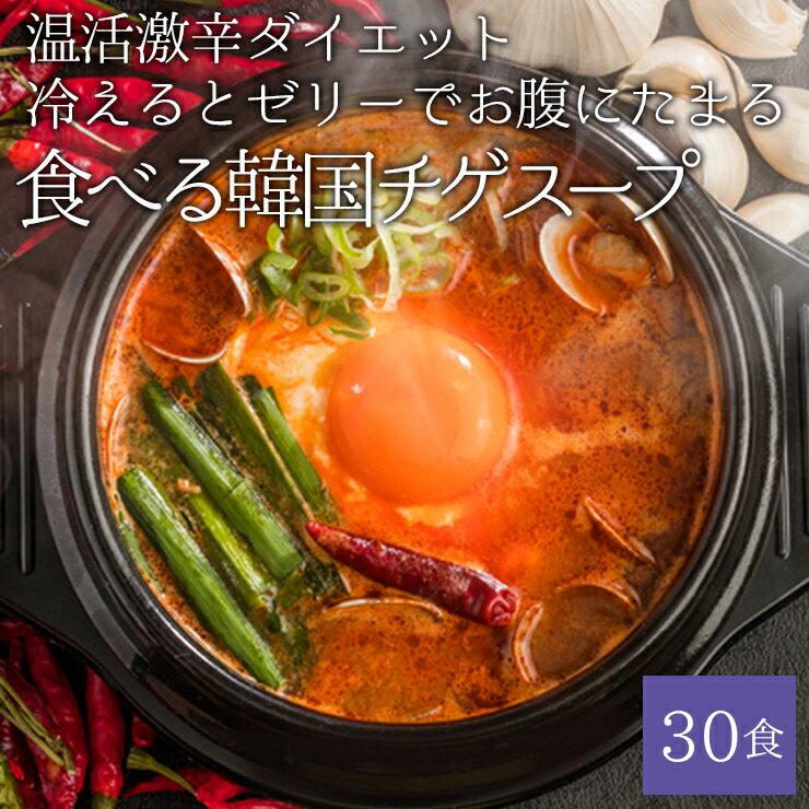 【送料無料】 生姜・カプサイシンたっぷり「噛んで食べる」ダイエット韓国チゲスープ30食セット! 【ダイエット スープ】【ダイエット食品】 diet ス−プ