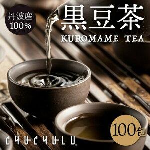 【送料無料】 丹波産100%!ぷるるん姫の黒豆茶 どっさり100包(1.5g×25包×4袋)