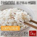 【送料無料】 ぷるるん姫 DIET 国産 もち麦(国産100%)大袋5kg