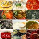 【メール便 送料無料】大人気お試しセット!18食わかめスープ、玉ねぎしじみスープ、しじみスープ、カレースープ、温…