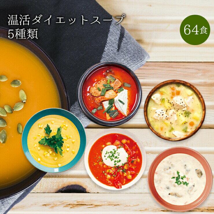 【メール便 送料無料】寒天とこんにゃくでとろ〜り温活ダイエットスープ5種類 計64食セット