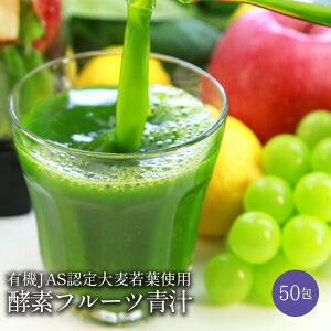 酵素フルーツ青汁 150g(3g×50包)有機JAS認定大麦若葉使用・16種類のフルーツ果汁・82種の植物発酵酵素入り
