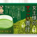 【メール便 送料無料】 「ぷるるん姫」女王様のすごい青汁 30包30杯分!