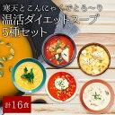 【メール便 送料無料】寒天とこんにゃくでとろ〜り温活ダイエットスープ5種類 計16食セット(非常食/ダイエット/糖質制限)