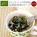 【メール便 送料無料】元気わかめスープ50食セット!訳あり企画!包装資材簡素化商品!非常食