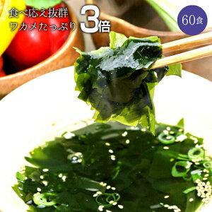【送料無料】 ぷるるん姫 たっぷりワカメの元気わかめスープ 50食入り+10食プレゼント 合計60食 減塩タイプ (ダイエット スープ diet ス−プ)
