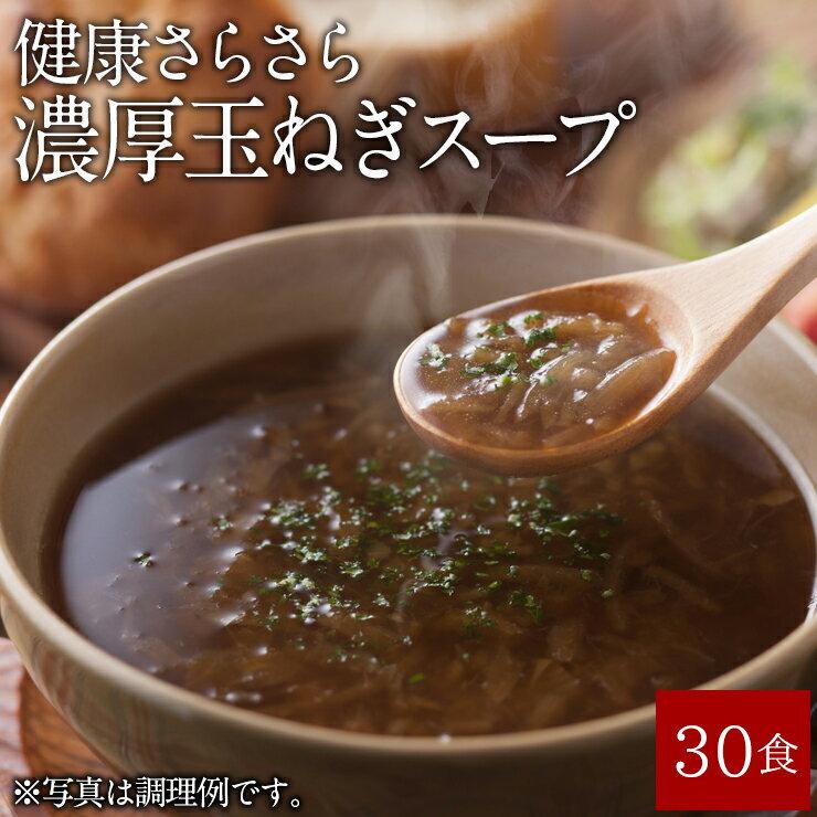 【メール便 送料無料】 「ぷるるん姫」 健康サラサラ!濃厚たまねぎしじみスープ30食セット!