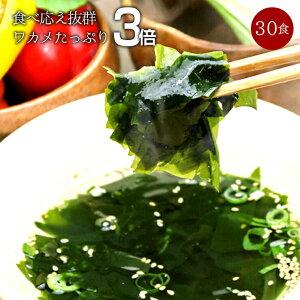 たっぷりワカメの元気わかめスープ 30食入り 減塩タイプ (ダイエット スープ diet ス−プ)ダイエット食品 置き換えダイエット 満腹感 ダイエットスープ 糖質制限
