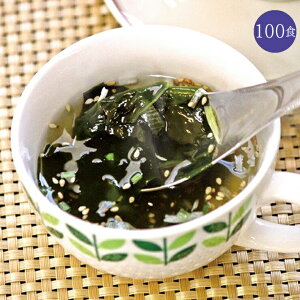 あす楽対応【送料無料】元気わかめスープ100食セット!訳あり企画!包装資材簡素化商品!非常食