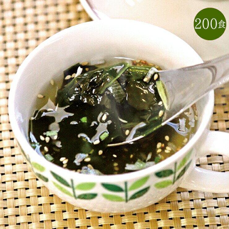 【送料無料】元気わかめスープ200食セット!訳あり企画!包装資材簡素化商品!非常食