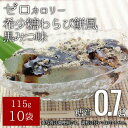 【メール便 送料無料】ゼロカロリー 希少糖わらび餅風 黒みつ味 115g×10袋