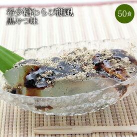 【送料無料】ゼロカロリー 希少糖わらび餅風 黒みつ味 115g×50袋