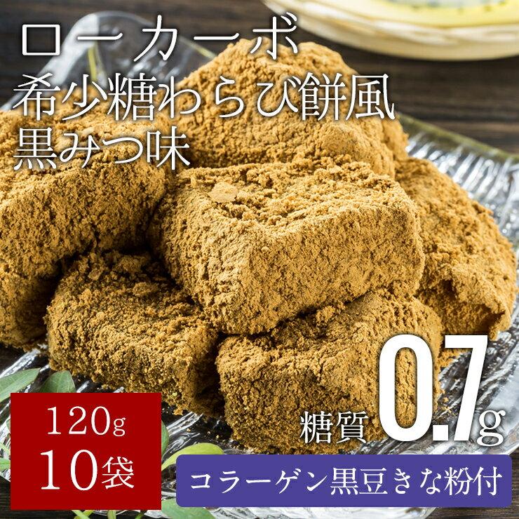 【メール便 送料無料】ローカーボ 希少糖わらび餅風 コラーゲン黒豆きな粉付 黒みつ味 120g×10袋