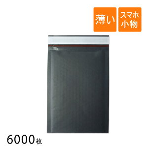 薄いクッション封筒 スマホサイズ 小物入 内寸140×210mm 黒色 6000枚