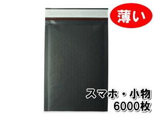 薄い クッション封筒 スマホサイズ 小物入 内寸140×210mm 黒色 6000枚セット ※沖縄・北海道は販売不可