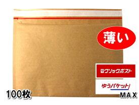 【100枚】【クラフト茶色】 薄い クッション封筒 スリム 開封テープ付 薄横型 クリックポスト MAX 内寸315×225mm ゆうパケット【薄手エアキャップ】