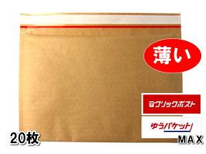 薄い クッション封筒 クリックポスト ゆうパケット 最大 MAX 内寸315×225mm クラフト茶 20枚セット ※沖縄・北海道は販売不可