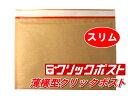 【300枚】【薄手エアキャップ】クッション封筒スリム 開封テープ付 薄横型クリックポストMAX 内寸315×225mm