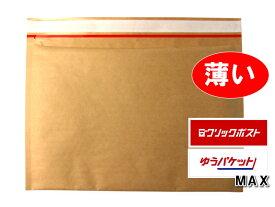 【20枚】【クラフト茶色】 薄い クッション封筒 スリム 開封テープ付 薄横型 クリックポスト MAX 内寸315×225mm ゆうパケット 【薄手エアキャップ使用】