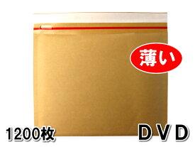 薄い クッション封筒 DVD サイズ 内寸235×195mm クラフト茶 1200枚セット ※沖縄・北海道は販売不可