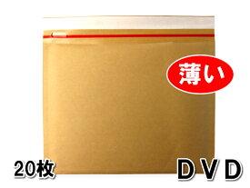 薄い クッション封筒 DVD サイズ 内寸235×195mm クラフト茶 20枚セット ※沖縄・北海道は販売不可