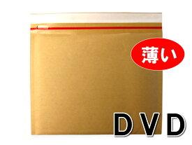 【400枚】【クラフト茶色】 薄い クッション封筒 スリム 開封テープ付 薄横型 DVD 内寸235×195mm 【薄手エアキャップ使用】