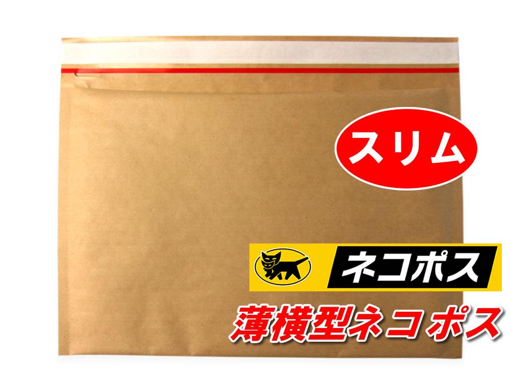 【20枚】 薄い クッション封筒 スリム 開封テープ付 薄横型 ネコポス MAX B5・角3用 内寸287×223mm【薄手エアキャップ使用】