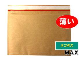 【20枚】【クラフト茶色】 薄い クッション封筒 スリム 開封テープ付 薄横型 ネコポス MAX B5・角3用 内寸287×223mm【薄手エアキャップ使用】