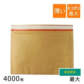 薄い クッション封筒 ネコポス 最大 MAX 内寸287×223mm クラフト茶 4000枚セット
