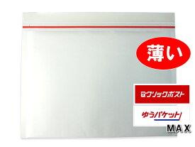【20枚】【白色】薄い クッション封筒 スリム 開封テープ付 薄横型 クリックポスト MAX 内寸315×225mm ゆうパケット 【薄手エアキャップ使用】