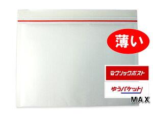 薄い クッション封筒 クリックポスト ゆうパケット 最大 MAX 内寸315×225mm 白色 20枚セット ※沖縄・北海道は販売不可