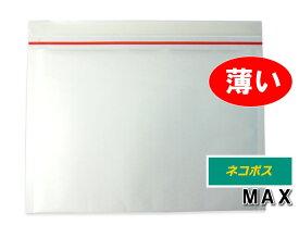 【100枚】【白色】 薄い クッション封筒 スリム 開封テープ付 薄横型 ネコポス MAX B5・角3用 内寸287×223mm【薄手エアキャップ使用】