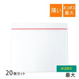 薄い クッション封筒 ネコポス 最大 B5 内寸287×223mm 白色 20枚セット