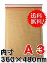 【100枚】【送料無料】クッション封筒 開封テープ付 A3サイズ 内寸360×480mm