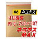 【新規格移行の為、在庫処分価格】【250枚】【送料無料】クッション封筒 開封テープ付 ネコポスMAX 寸法変更 内寸2…