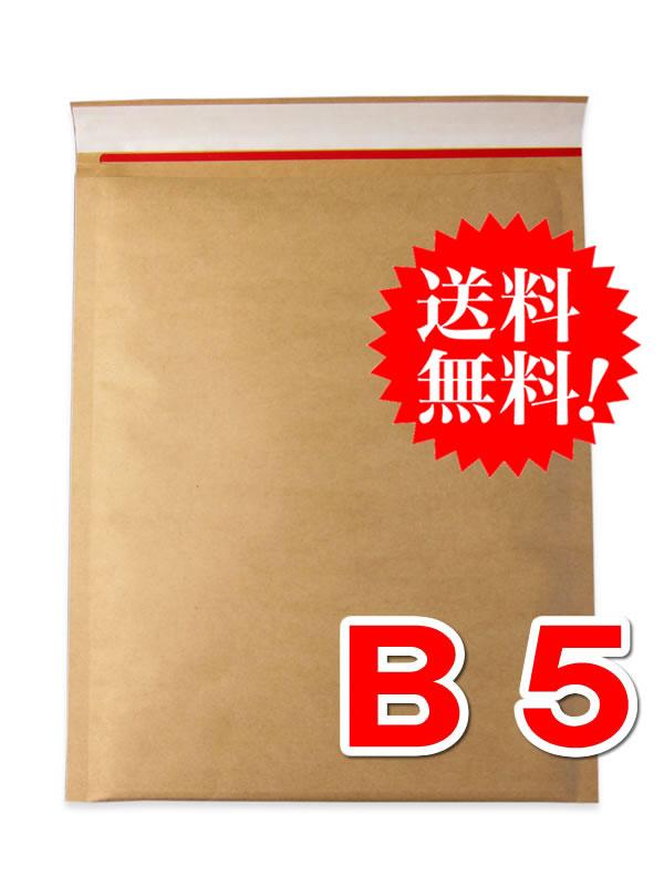 【1000枚】【送料無料】クッション封筒 開封テープ付 B5・角3サイズ DVD重ねて2枚サイズ 内寸215×280mm(ゆうパケット・クリックポスト対応)