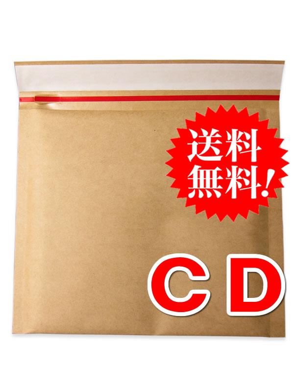 【400枚】【送料無料】クッション封筒 開封テープ付 CD用 DS・PS3  内寸190×175