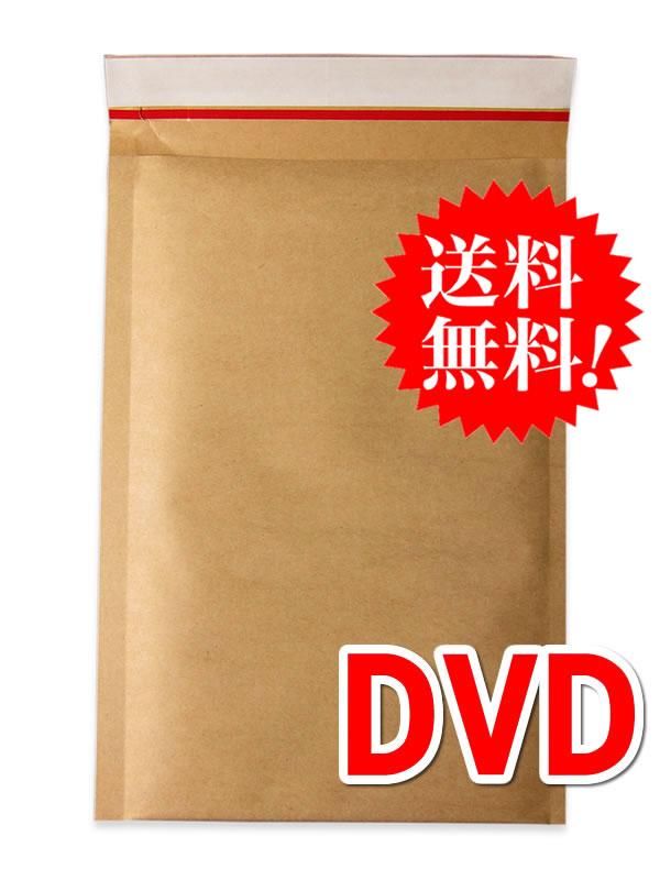 【300枚】【送料無料】 クッション封筒 開封テープ付 DVDトールケース用サイズ   内寸180×280
