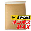 【250枚】【送料無料】クッション封筒 開封テープ付 ネコポス最大MAX 内寸208×312mm