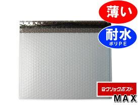 【20枚】ポリPE素材 薄い ビニールクッション封筒 薄横型 クリックポスト ゆうパケット MAX 内寸315×225mm 表面粒痕跡あり 色:白(オフ白)【薄手エアキャップ使用】