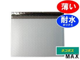 【20枚】ポリPE素材 薄い ビニールクッション封筒 薄横型 ネコポス MAX B5・角3用 内寸287×223mm 表面粒痕跡あり 色:白(オフ白)【薄手エアキャップ使用】