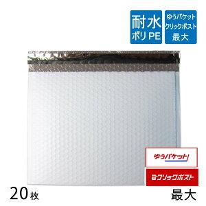 耐水ポリ 薄いクッション封筒 クリックポスト ゆうパケット最大 内寸315×225mm 表面粒痕跡あり 白(オフ白) 20枚