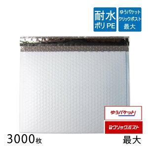 耐水ポリ 薄いクッション封筒 クリックポスト ゆうパケット最大 内寸315×225mm 表面粒痕跡あり 白(オフ白) 3000枚