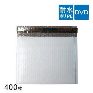 耐水ポリ 薄いクッション封筒 DVD 内寸235×195mm 表面粒痕跡あり 白(オフ白) 400枚