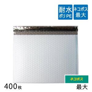 耐水ポリ 薄いクッション封筒 ネコポス最大 B5 内寸287×223mm 表面粒痕跡あり 白(オフ白) 400枚