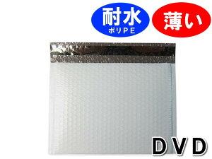 耐水ポリ 薄い クッション封筒 DVD 内寸235×195mm 表面粒痕跡あり 白(オフ白) 400枚セット ※沖縄・北海道は販売不可