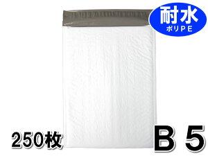 耐水ポリ クッション封筒 B5 角3 DVD重ねて2枚サイズ 内寸215×280mm 白(オフ白) 粒痕なし 250枚セット ※沖縄・北海道は販売不可